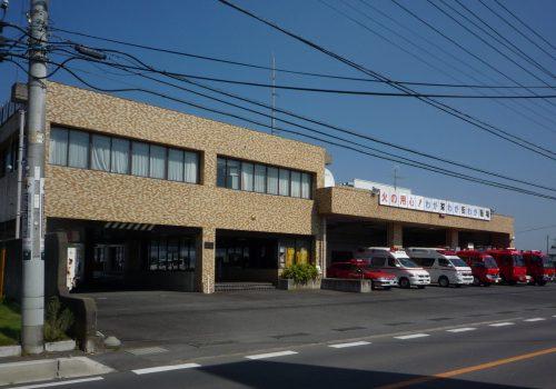 鉾田消防署