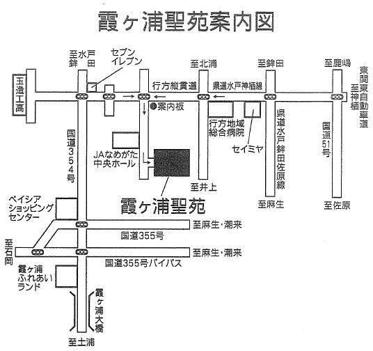 霞ヶ浦聖苑案内図