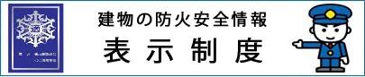 消防庁リンク